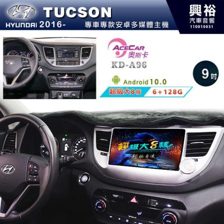 【ACECAR】2016~年TUCSON 專用9吋KD-A96無碟安卓機*藍芽+導航+安卓*超級大8核心6+128G※倒車選配