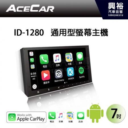 【ACECAR】ID-1280 7吋通用型 Apple CarPlay觸控螢幕主機 *USB+藍芽+導航+安卓手機互連 (數位.倒車選配)