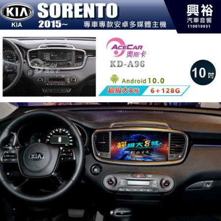 【ACECAR】2015~年SORENTO 專用10吋KD-A96無碟安卓機*藍芽+導航+安卓*超級大8核心6+128G※倒車選配