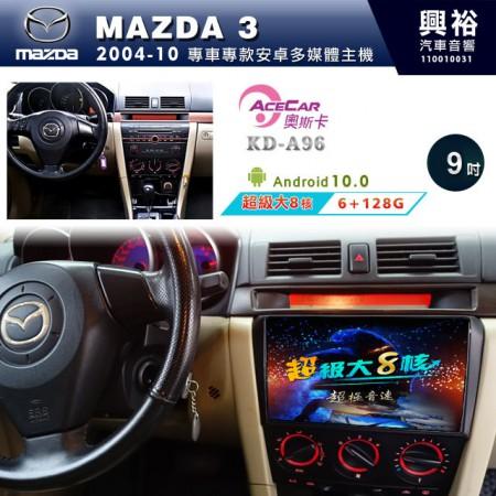 【ACECAR】2004~10年MAZDA 3專用9吋KD-A96無碟安卓機*藍芽+導航+安卓*超級大8核心6+128G※倒車選配