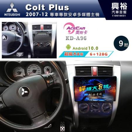 【ACECAR】2007~12年 Colt Plus 專用9吋KD-A96無碟安卓機*藍芽+導航+安卓*超級大8核心6+128G※倒車選配