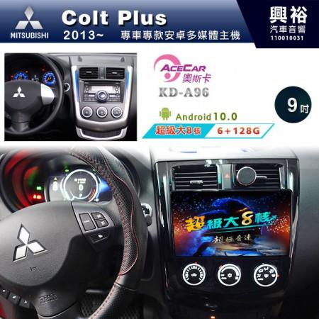 【ACECAR】2013~年 Colt Plus專用9吋KD-A96無碟安卓機*藍芽+導航+安卓*超級大8核心6+128G※倒車選配