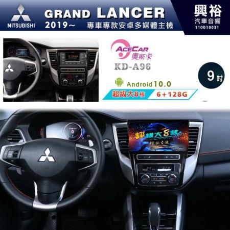 【ACECAR】2019~年GRAND LANCER 專用9吋KD-A96無碟安卓機*藍芽+導航+安卓*超級大8核心6+128G※倒車選配
