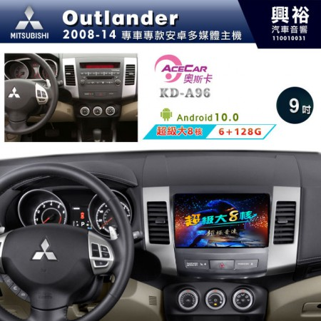 【ACECAR】2008~14年 Outlander專用9吋KD-A96無碟安卓機*藍芽+導航+安卓*超級大8核心6+128G※倒車選配
