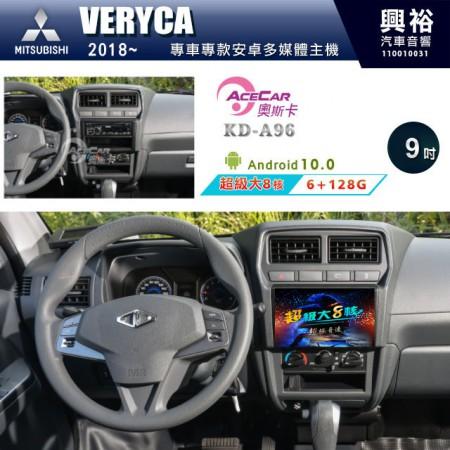 【ACECAR】2018~年VERYCA 專用9吋KD-A96無碟安卓機*藍芽+導航+安卓*超級大8核心6+128G※倒車選配