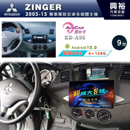 【ACECAR】2005~15年ZINGER 專用9吋KD-A96無碟安卓機*藍芽+導航+安卓*超級大8核心6+128G※倒車選配