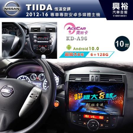 【ACECAR】2012~16年TIIDA恆溫專用10吋KD-A96無碟安卓機*藍芽+導航+安卓*超級大8核心6+128G※倒車選配