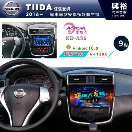 【ACECAR】2016~年TIIDA專用9吋KD-A96無碟安卓機*藍芽+導航+安卓*超級大8核心6+128G※倒車選配