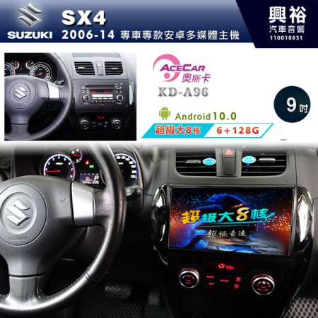 【ACECAR】2006~14年 SX4 專用9吋KD-A96無碟安卓機*藍芽+導航+安卓*超級大8核心6+128G※倒車選配