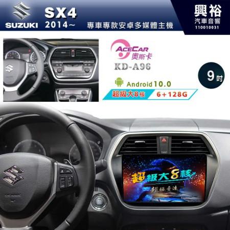 【ACECAR】2014~年SX4 專用9吋KD-A96無碟安卓機*藍芽+導航+安卓*超級大8核心6+128G※倒車選配