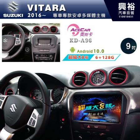 【ACECAR】2016~年VITARA 專用9吋KD-A96無碟安卓機*藍芽+導航+安卓*超級大8核心6+128G※倒車選配