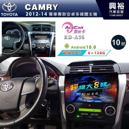 【ACECAR】2012~14年CAMRY專用10吋KD-A96無碟安卓機*藍芽+導航+安卓*超級大8核心6+128G※倒車選配