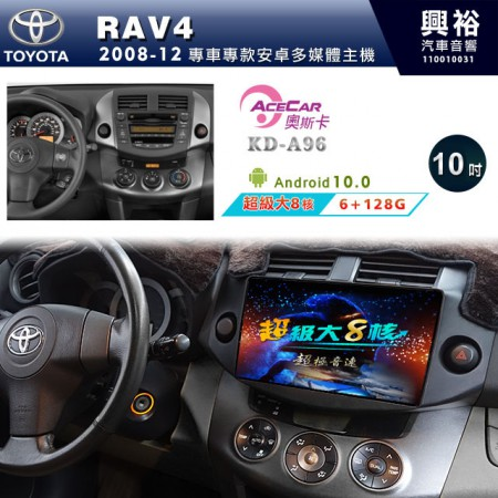 【ACECAR】2008~12年RAV4 專用10吋KD-A96無碟安卓機*藍芽+導航+安卓*超級大8核心6+128G※倒車選配