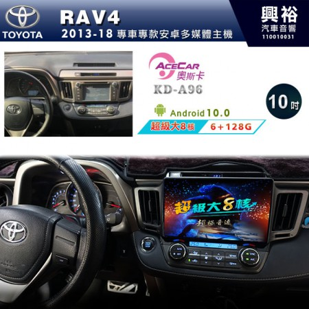 【ACECAR】2013~2018年RAV4專用10吋KD-A96無碟安卓機*藍芽+導航+安卓*超級大8核心6+128G※倒車選配