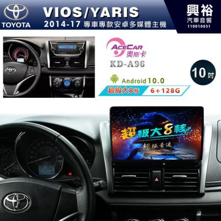 【ACECAR】2014~17年VIOS/YARIS專用10吋KD-A96無碟安卓機*藍芽+導航+安卓*超級大8核心6+128G※倒車選配