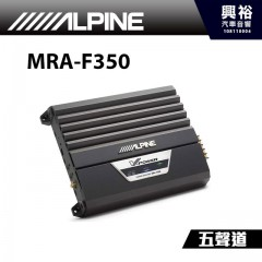 【ALPINE】MRA-F350五聲道數位影音劇院級擴大機*AMP擴大器