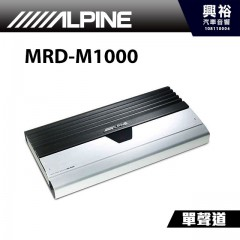 【ALPINE】MRD-M1000 單聲道D類功率擴大機