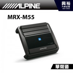 【ALPINE】MRX-M55單聲道擴大機