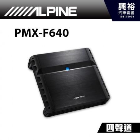 【ALPINE】PMX-F640四聲道A/B類功率擴大機
