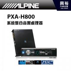 【ALPINE】 PXA-H800系統整合音響處理器*含RUX-C800控制器