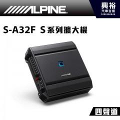 【ALPINE】S-A32F 四聲道擴大機 *公司貨
