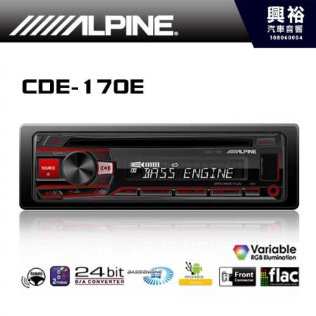 【ALPINE】CDE-170E 高音質汽車音響主機*公司貨