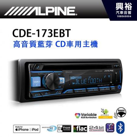 【ALPINE】CDE-173EBT 高音質汽車音響主機*公司貨