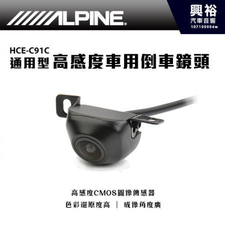 【ALPINE】HCE-C91C 高感度車用倒車鏡頭 *自動白平衡.公司正品貨