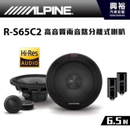 【ALPINE】R-S65C.2 Hi-Res 6.5吋 高音質兩音路分離式喇叭 *音質乾淨清晰+通過日本音頻協會的認定 (公司貨