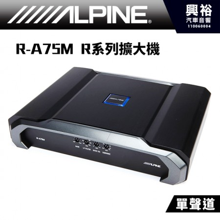 【ALPINE】 R-A75M 單聲道 R系列擴大機