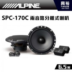 【ALPINE】SPC-170C 6.5吋兩音路分離式喇叭*公司貨