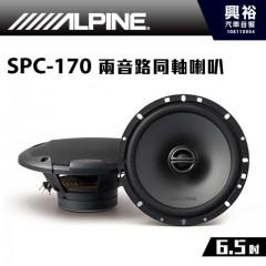 【ALPINE】SPC-170 6.5吋兩音路同軸喇叭*公司貨
