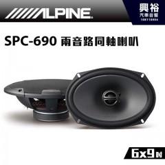 【ALPINE】SPC-690 6x9吋兩音路同軸喇叭*公司貨