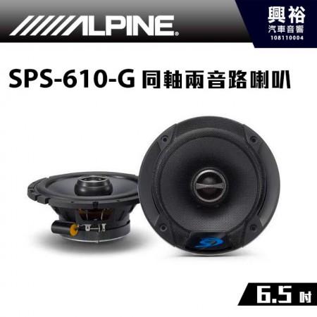 【ALPINE】 SPS-610-G 6.5吋同軸兩音路喇叭*公司正品貨