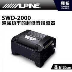 【ALPINE】8吋超強功率的超低音揚聲器 SWD-2000