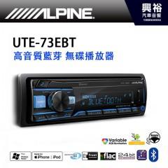 【ALPINE】UTE-73EBT 高音質藍芽無碟主機*支援安卓手機 公司貨