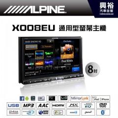 【ALPINE】X008EU 8吋通用型 觸控螢幕主機 DVD/USB/NAVI/藍芽/導航/支援倒車