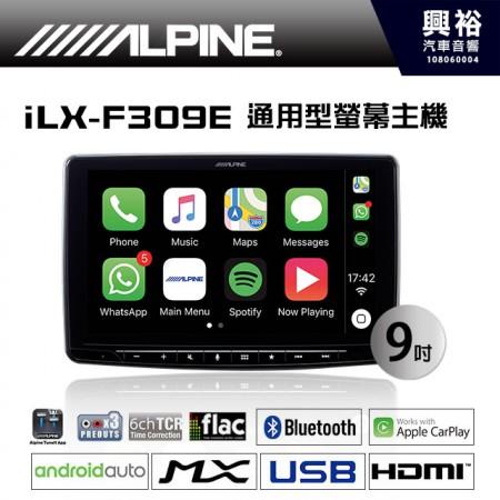 【ALPINE】 iLX-F309E 9吋通用型 CarPlay 藍芽觸控螢幕主機 *支援倒車