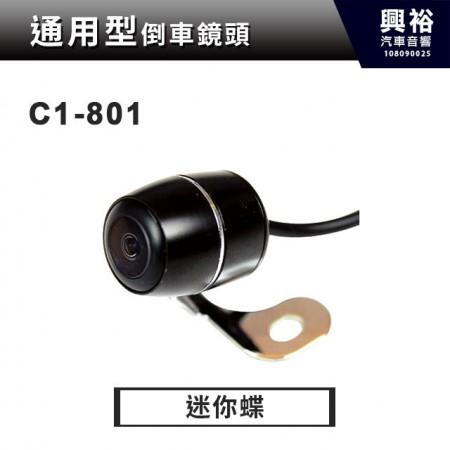 【通用型倒車鏡頭】C1-801迷你蝶