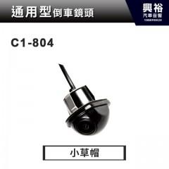 【通用型倒車鏡頭】C1-804小草帽