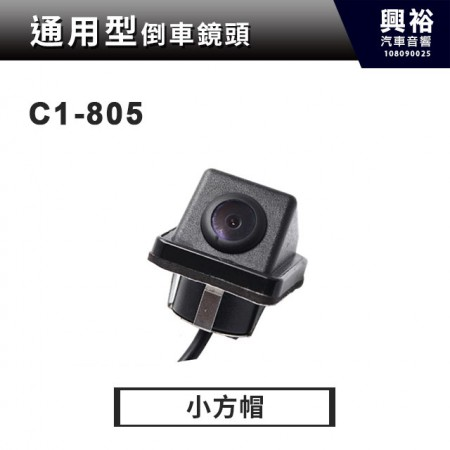 【通用型倒車鏡頭】C1-805小方帽