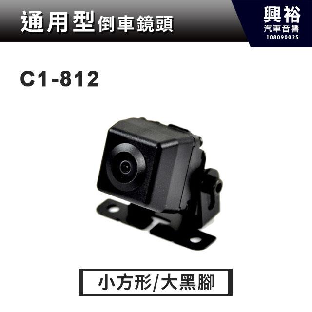 【通用型倒車鏡頭】C1-812小方型/大黑腳鏡頭