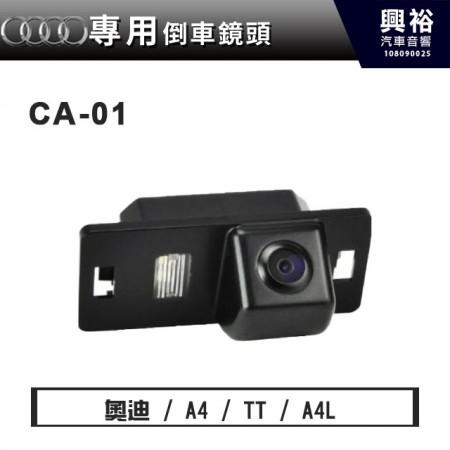 【AUDI專用】A4/TT/A4L專用 倒車鏡頭