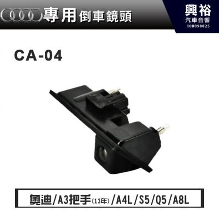 【AUDI專用】13年A3/A4L/S5/Q5/A8L專用把手型倒車鏡頭
