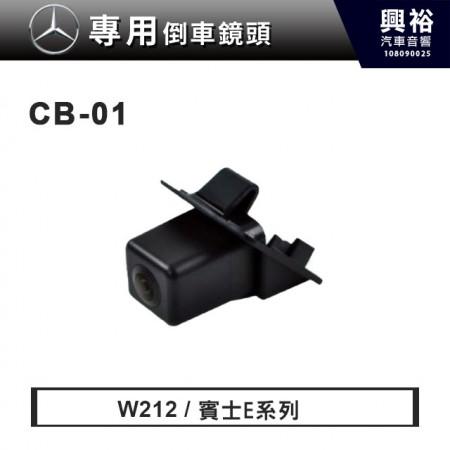 【BENZ專用】賓士E系列/W212專用 倒車鏡頭