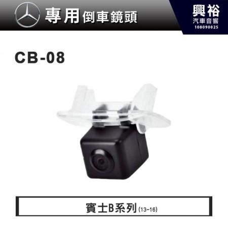【BENZ專用】賓士13-16年B系列專用 倒車鏡頭