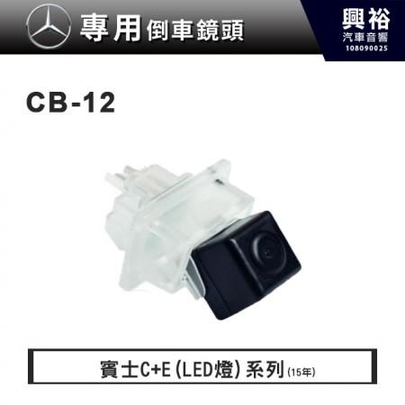 【BENZ專用】賓士C系列/E系列專用 LED燈倒車鏡頭