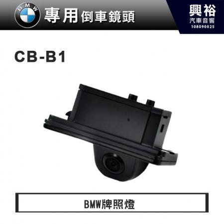 【BMW專用】BMW 牌照燈型 倒車鏡頭