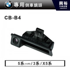 【BMW專用倒車鏡頭】12年5系列/3系列/X5系