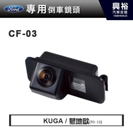 【Ford專用】2010~16年KUDA/MONDEO專用倒車鏡頭